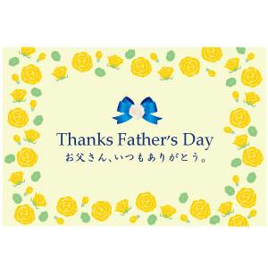 メッセージカード(父の日1)