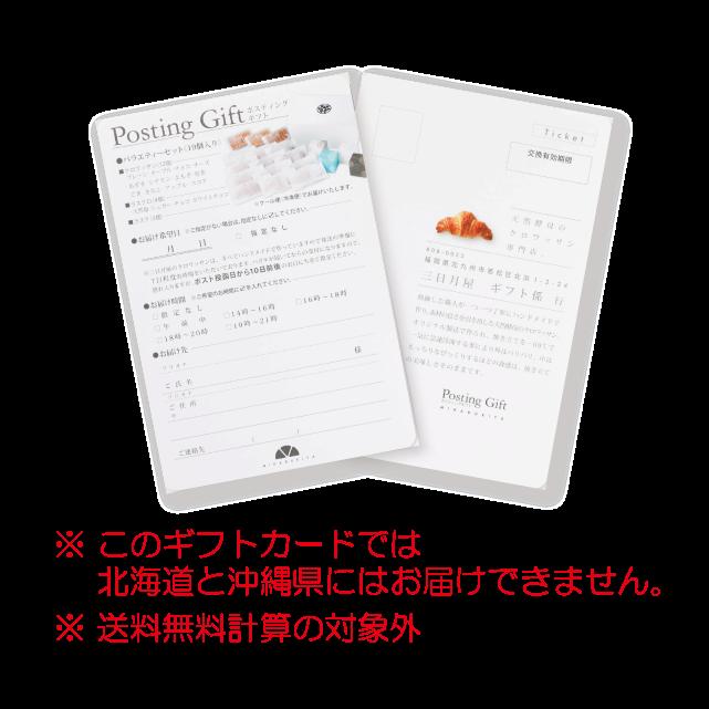 ※ハガキの有効期限は発行日より約1年間になります。